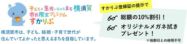 市民限定プレミアム すかりぶ登録証の提示で総額の10%割引!オリジナルメガネ拭きプレゼント!